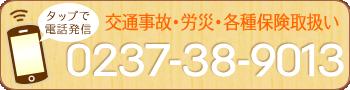 電話番号0237389013