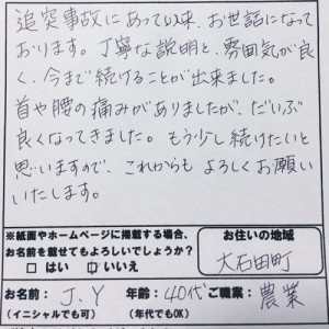 大石田町 交通事故 40代 J・Yさん