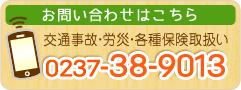 電話番号0237-38-9013