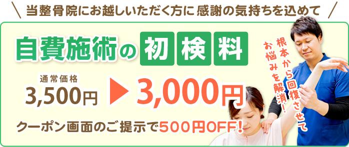 初見料500円オフ!