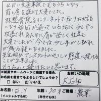 大石田町 交通事故 70代 E・Yさん