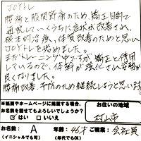村山市 JOYトレ 40代 Aさん